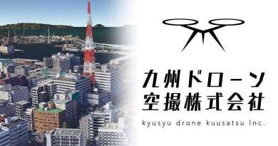 九州ドローン空撮株式会社