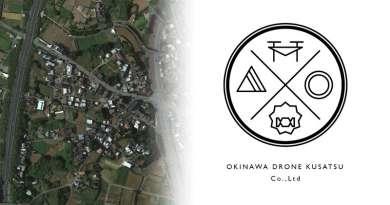 沖縄ドローン空撮株式会社